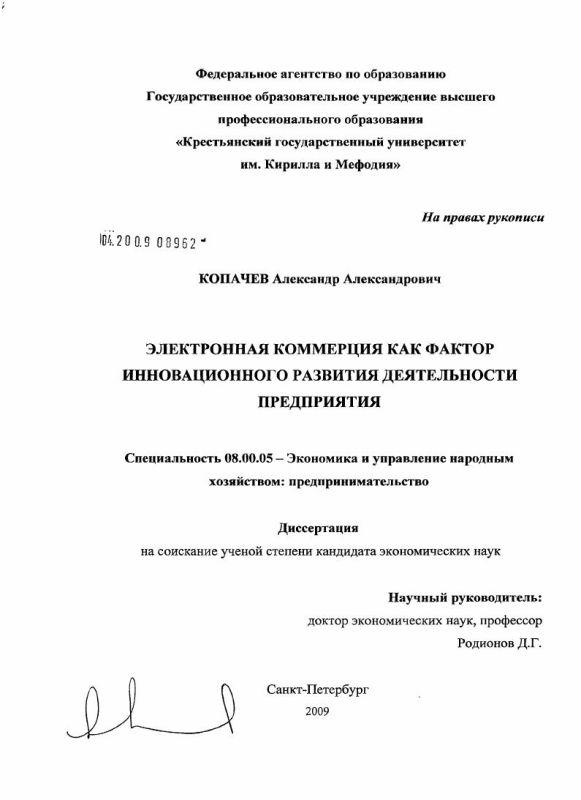 Титульный лист Электронная коммерция как фактор инновационного развития деятельности предприятия