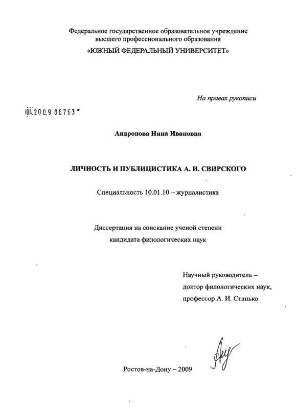 Титульный лист Личность и публицистика А.И. Свирского