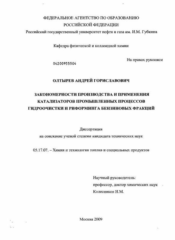 Титульный лист Закономерности производства и применения катализаторов промышленных процессов гидроочистки и риформинга бензиновых фракций