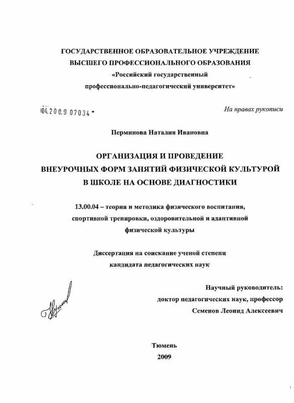 Титульный лист Организация и проведение внеурочных форм занятий физической культурой в школе на основе диагностики