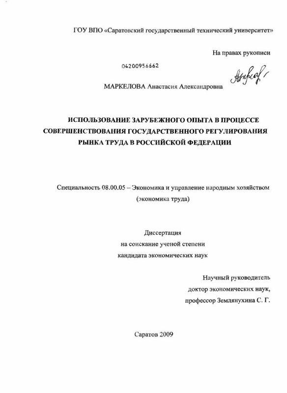 Титульный лист Использование зарубежного опыта в процессе совершенствования государственного регулирования рынка труда в Российской Федерации
