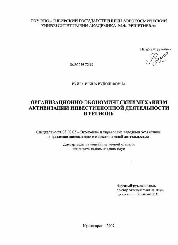 Титульный лист Организационно-экономический механизм активизации инвестиционной деятельности в регионе
