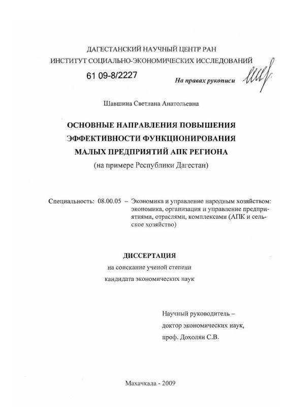 Титульный лист Основные направления повышения эффективности функционирования малых предприятий АПК региона : на примере Республики Дагестан