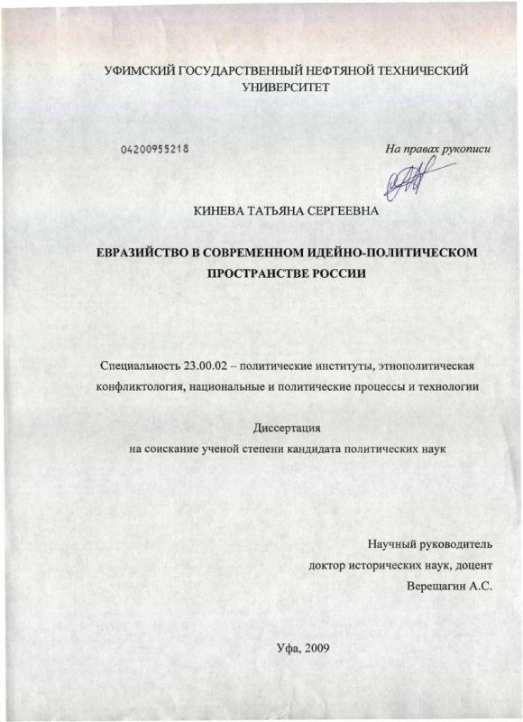 Титульный лист Евразийство в современном идейно-политическом пространстве России