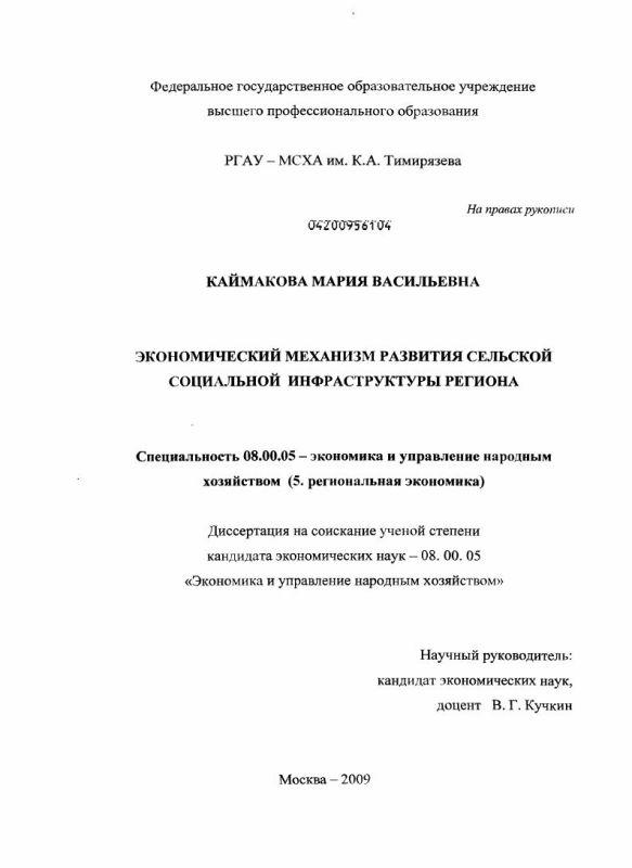 Титульный лист Экономический механизм развития сельской социальной инфраструктуры региона