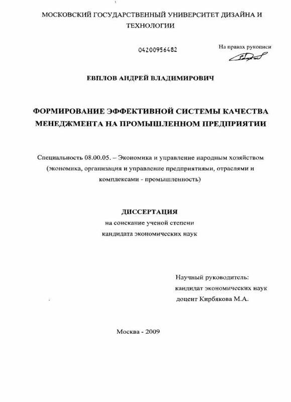 Титульный лист Формирование эффективной системы качества менеджмента на промышленном предприятии