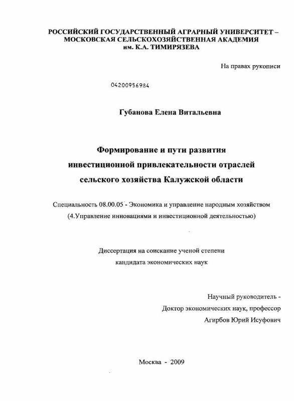 Титульный лист Формирование и пути развития инвестиционной привлекательности отраслей сельского хозяйства Калужской области