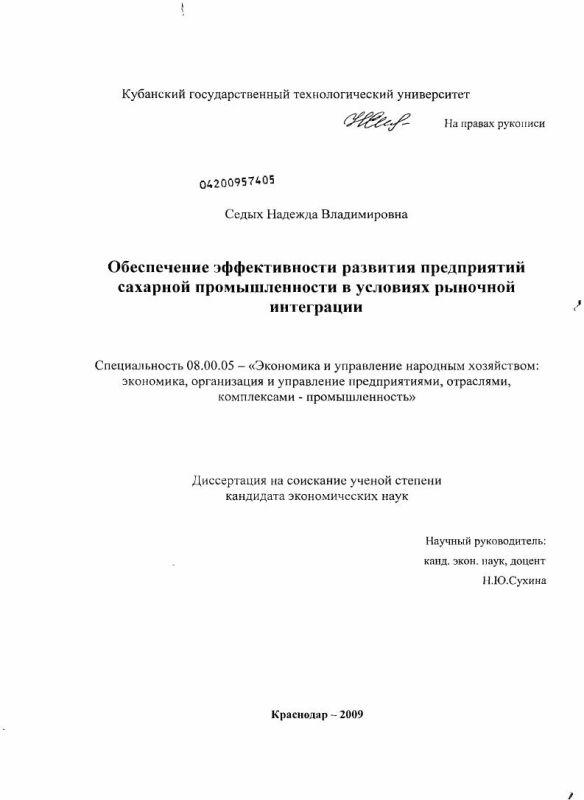 Титульный лист Обеспечение эффективности развития предприятий сахарной промышленности в условиях рыночной интеграции