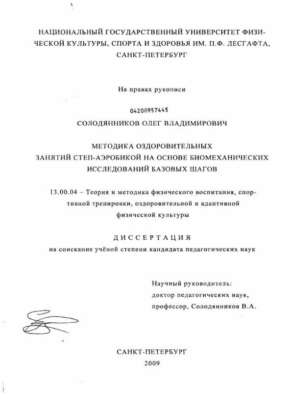 Титульный лист Методика оздоровительных занятий степ-аэробикой на основе биомеханических исследований базовых шагов
