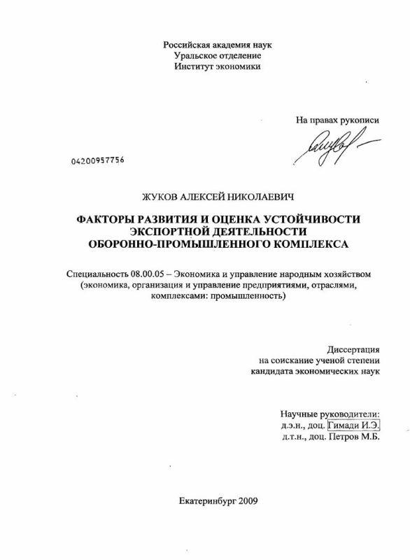 Титульный лист Факторы развития и оценка устойчивости экспортной деятельности оборонно-промышленного комплекса