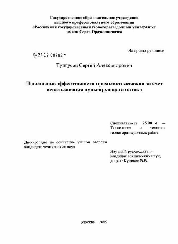 Титульный лист Повышение эффективности промывки скважин за счет использования пульсирующего потока