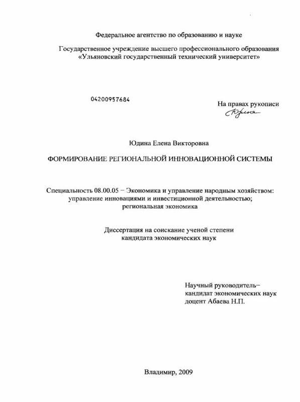 Титульный лист Формирование региональной инновационной системы