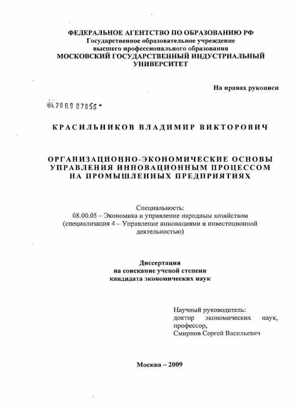 Титульный лист Организационно-экономические основы управления инновационным процессом на промышленных предприятиях