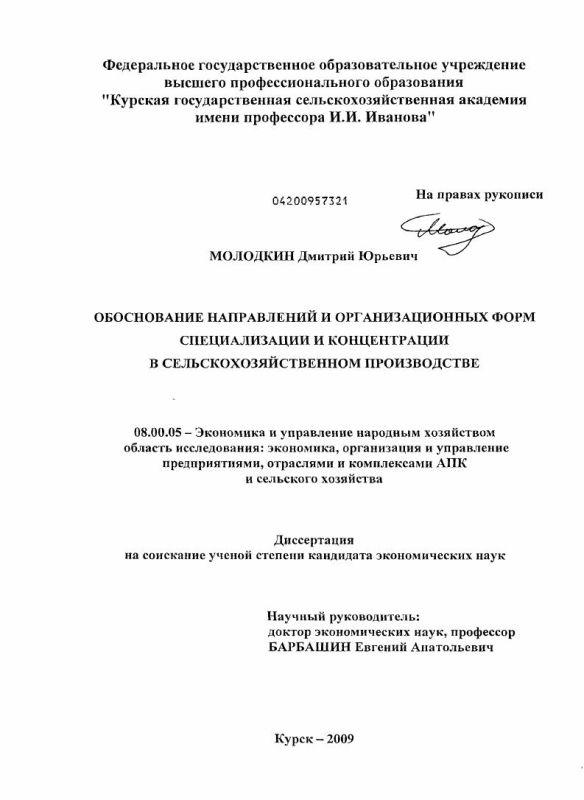 Титульный лист Обоснование направлений и организационных форм специализации и концентрации в сельскохозяйственном производстве
