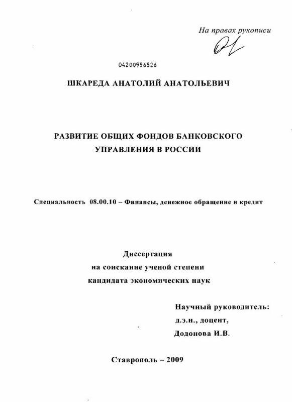 Титульный лист Развитие общих фондов банковского управления в России