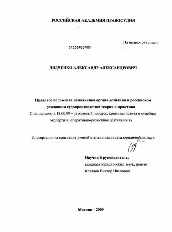Титульный лист Правовое положение начальника органа дознания в российском уголовном судопроизводстве: теория и практика