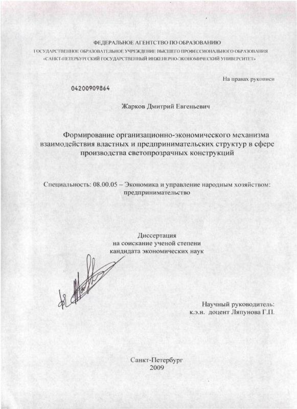 Титульный лист Формирование организационно-экономического механизма взаимодействия властных и предпринимательских структур в сфере производства светопрозрачных конструкций