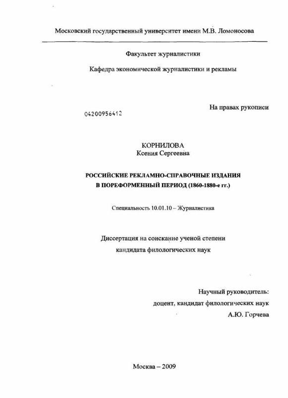 Титульный лист Российские рекламно-справочные издания в пореформенный период : 1860-1880-е гг.