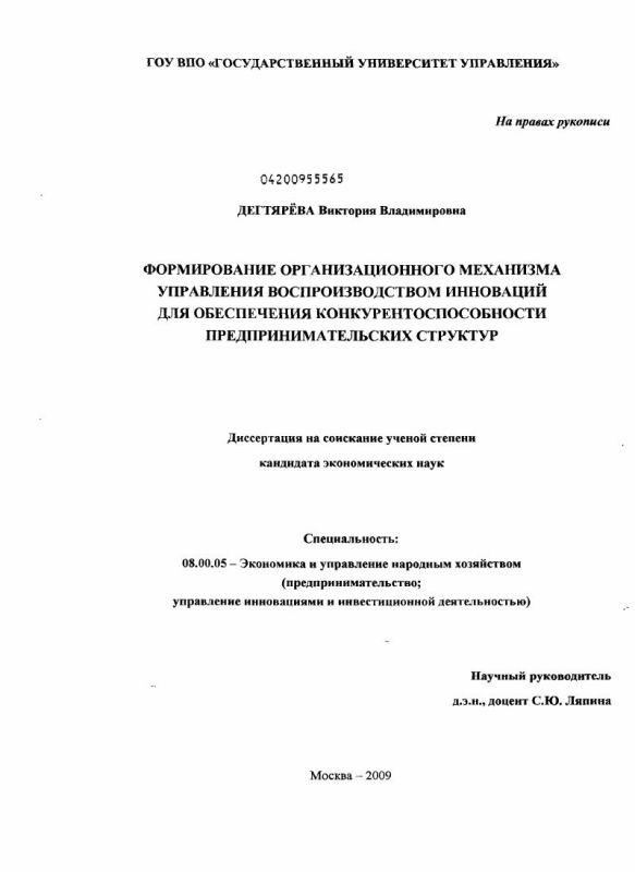 Титульный лист Формирование организационного механизма управления воспроизводством инноваций для обеспечения конкурентоспособности предпринимательских структур