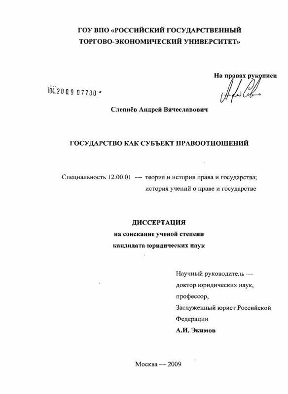 Титульный лист Государство как субъект правоотношений