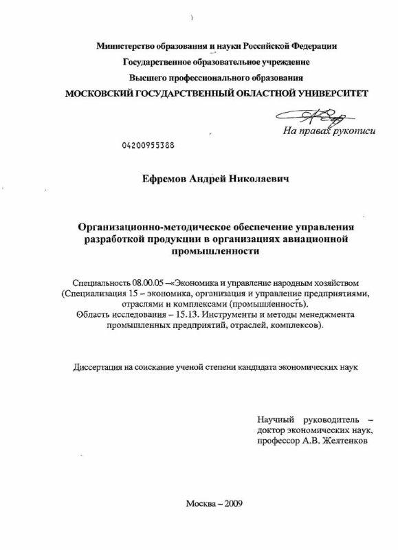 Титульный лист Организационно-методическое обеспечение управления разработкой продукции в организациях авиационной промышленности