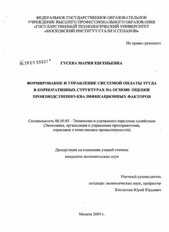 Титульный лист Формирование и управление системой оплаты труда в корпоративных структурах на основе оценки производственно-квалификационных факторов