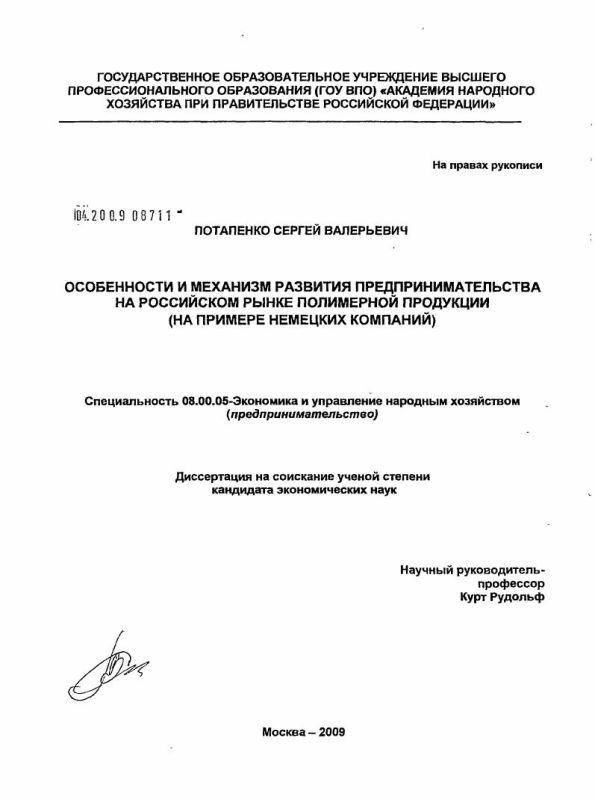 Титульный лист Особенности и механизм развития предпринимательства на российском рынке полимерной продукции : на примере немецких компаний