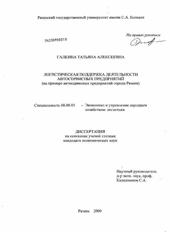 Титульный лист Логистическая поддержка деятельности автосервисных предприятий : на примере автосервисных предприятий города Рязани