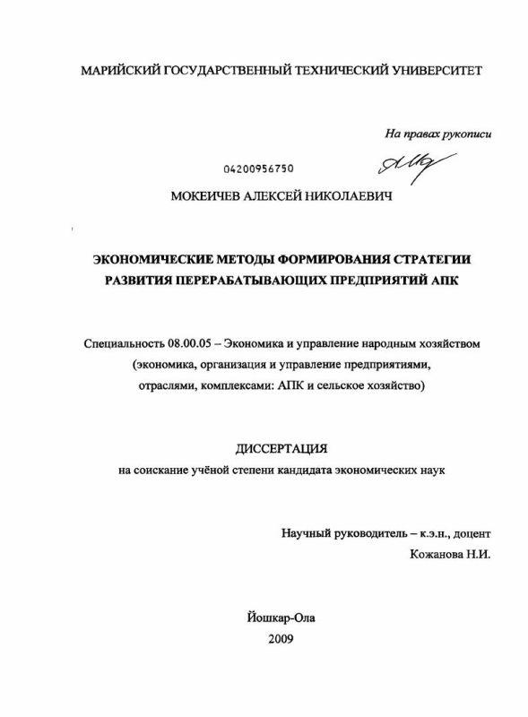Титульный лист Экономические методы формирования стратегии развития перерабатывающих предприятий АПК