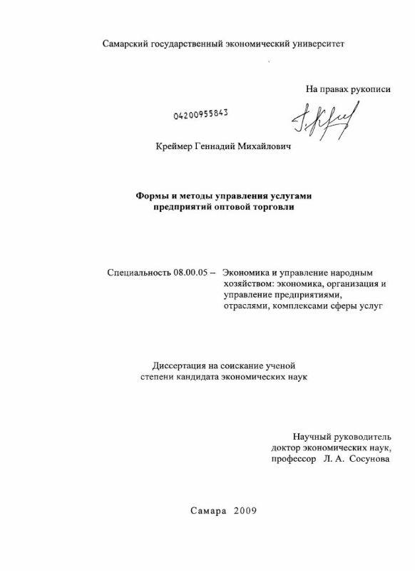 Титульный лист Формы и методы управления услугами предприятий оптовой торговли