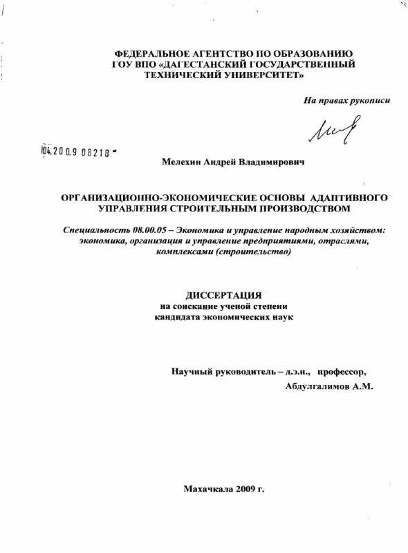 Титульный лист Организационно-экономические основы адаптивного управления строительным производством