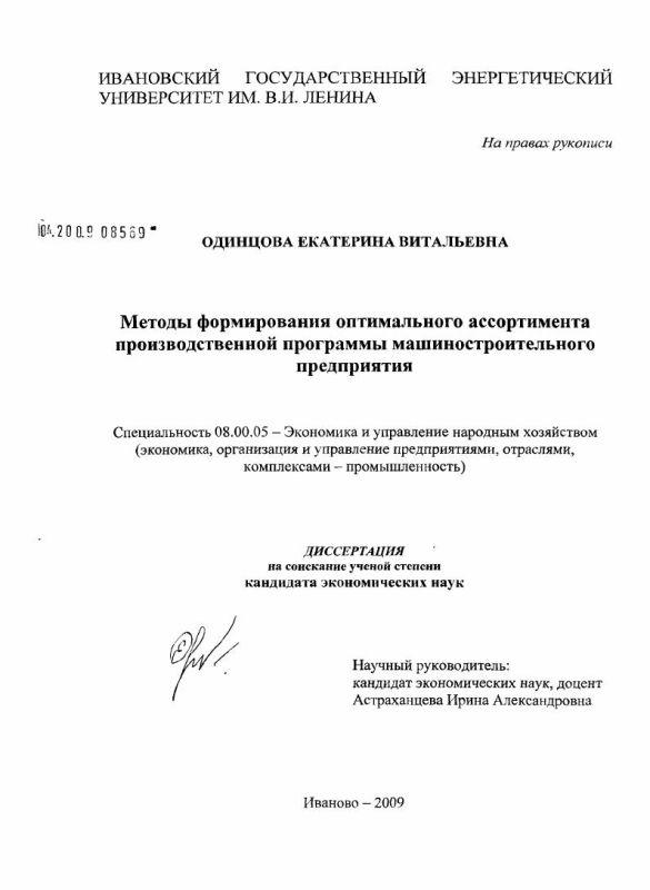 Титульный лист Методы формирования оптимального ассортимента производственной программы машиностроительного предприятия
