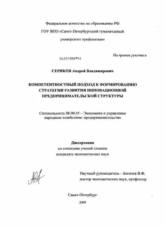 Титульный лист Компетентностный подход к формированию стратегии развития инновационной предпринимательской структуры