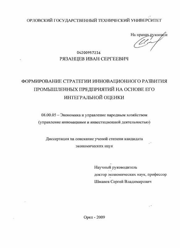 Титульный лист Формирование стратегии инновационного развития промышленных предприятий на основе его интегральной оценки