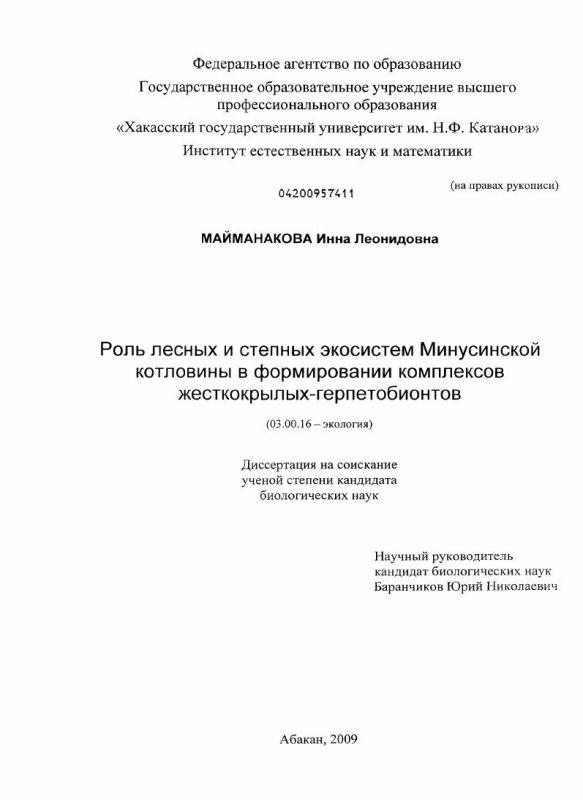 Титульный лист Роль лесных и степных экосистем Минусинской котловины в формировании комплексов жесткокрылых-герпетобионтов