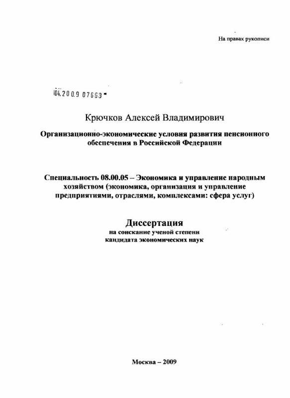 Титульный лист Организационно-экономические условия развития пенсионного обеспечения в Российской Федерации