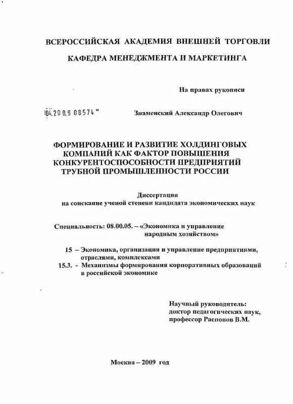 Титульный лист Формирование и развитие холдинговых компаний как фактор повышения конкурентоспособности предприятий трубной промышленности России
