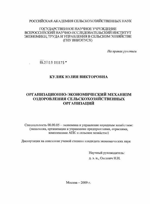 Титульный лист Организационно-экономический механизм оздоровления сельскохозяйственных организаций