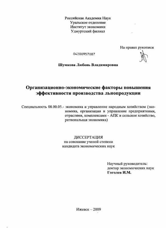 Титульный лист Организационно-экономические факторы повышения эффективности производства льнопродукции