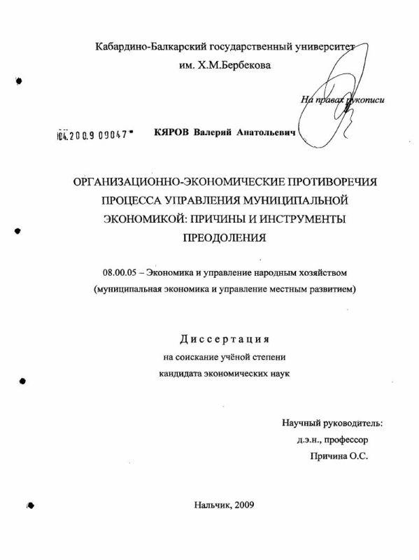 Титульный лист Организационно-экономические противоречия процесса управления муниципальной экономикой: причины и инструменты преодоления