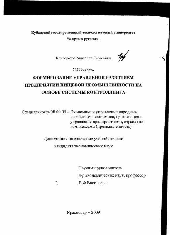 Титульный лист Формирование управления развитием предприятий пищевой промышленности на основе системы контроллинга