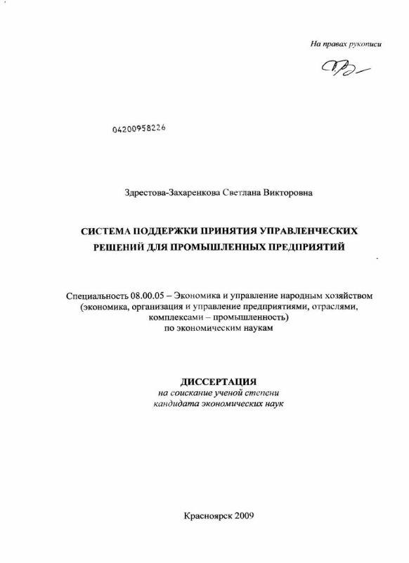 Титульный лист Система поддержки принятия управленческих решений для промышленных предприятий