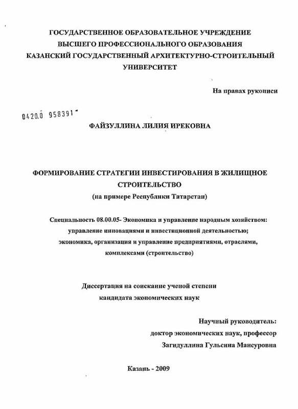 Титульный лист Формирование стратегии инвестирования в жилищное строительство : на примере Республики Татарстан