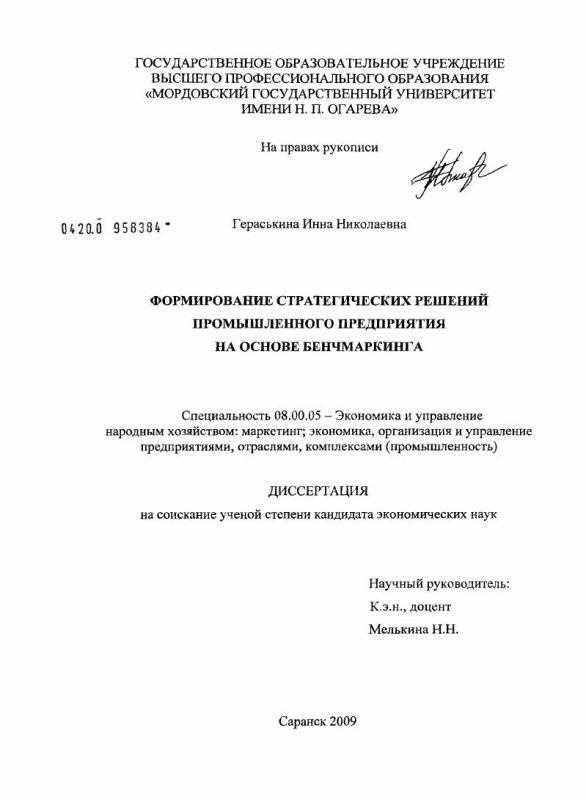 Титульный лист Формирование стратегических решений промышленного предприятия на основе бенчмаркинга