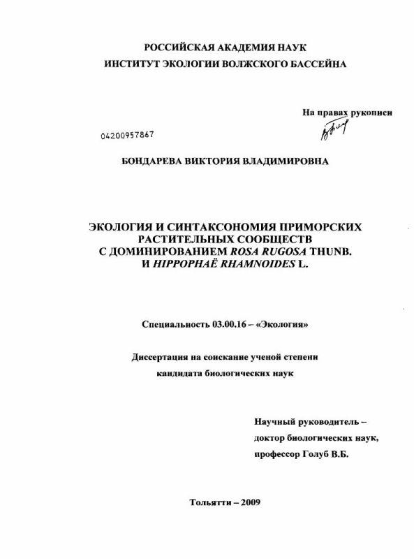 Титульный лист Экология и синтаксономия приморских растительных сообществ с доминированием Rosa rugosa Thunb. и Hippophaë rhamnoides L.