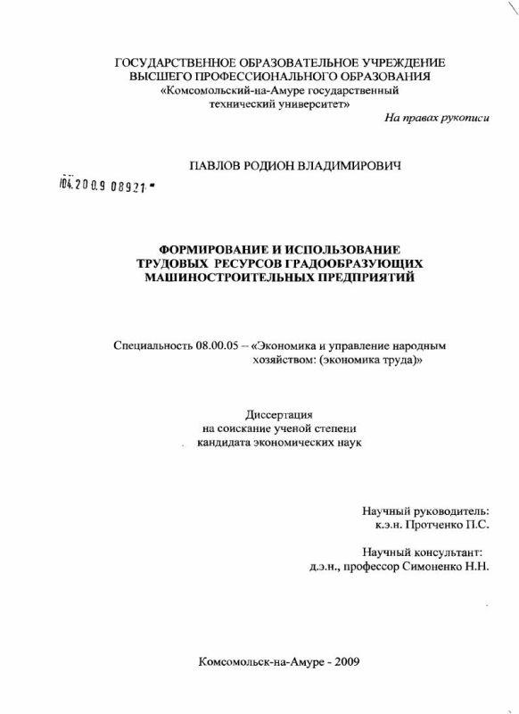 Титульный лист Формирование и использование трудовых ресурсов градообразующих машиностроительных предприятий