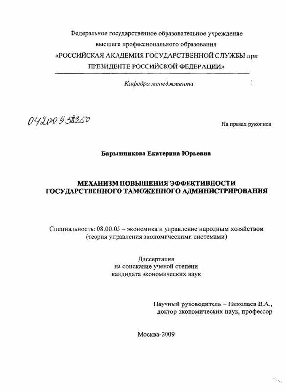 Титульный лист Механизм повышения эффективности государственного таможенного администрирования