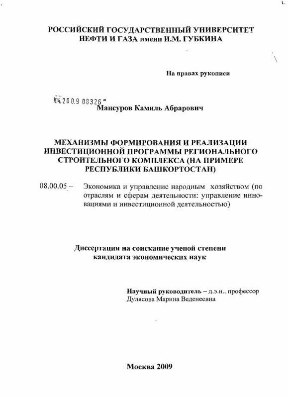 Титульный лист Механизмы формирования и реализации инвестиционной программы регионального строительного комплекса : на примере Республики Башкортостан