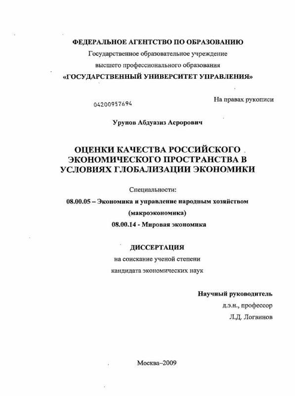 Титульный лист Оценки качества российского экономического пространства в условиях глобализации экономики