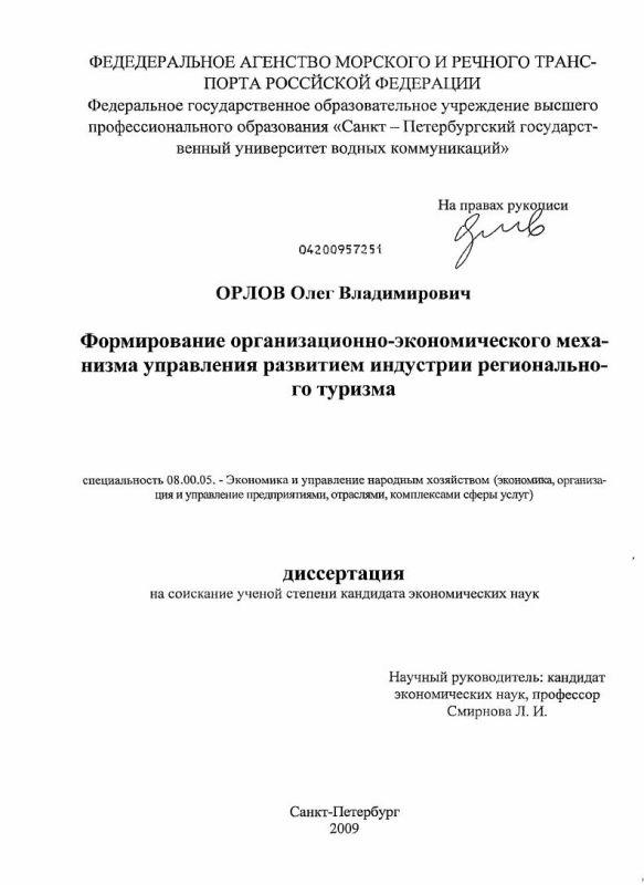 Титульный лист Формирование организационно-экономического механизма управления развитием индустрии регионального туризма